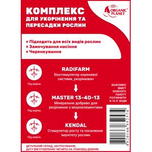 Комплекс добрив для укорінення та пересадки рослин, Radifarm, Master 13-40-13, Kendal