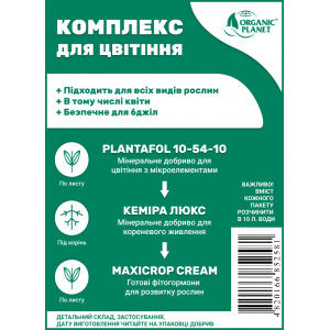 Комплекс добрив для цвітіння, для всіх видів рослин, Plantafol 10-54-10, Кемира Люкс, Maxicrop Cream