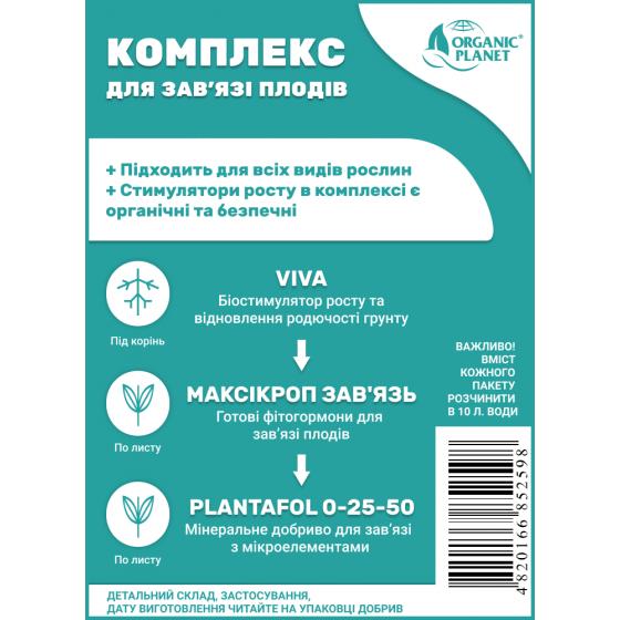 Комплекс добрив для зав'язі плодів, Viva, Максікроп зав'язь, Plantafol 0-25-50