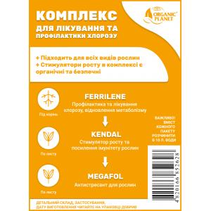 Комплекс добрив для лікування та профілактики хлорозу, Ferrilene, Kendal, Megafol