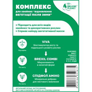 Комплекс добрив для всіх видів хвойних і декоративних рослин, Viva, Brexil Combi, Спідфол Аміно