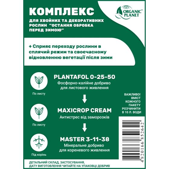 Комплекс добрив для хвойних і декоративних рослин, Plantafol 0-25-50, Maxicrop Cream, Master 3-11-38