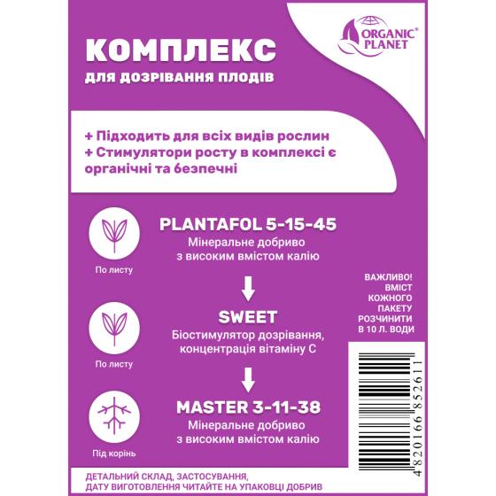 Комплекс добрив для дозрівання плодів, Plantafol 5-15-45, Sweet, Master 3-11-38