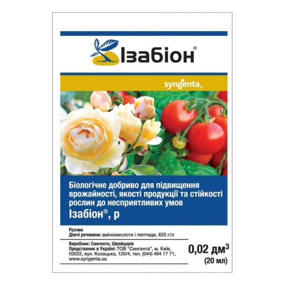Ізабіон 20 мл, Біологічне добриво останнього покоління, біостимулятор росту рослин, Syngenta