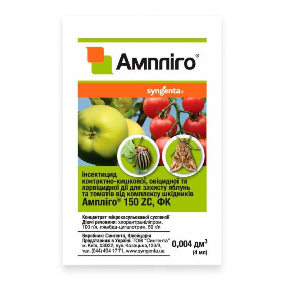 Ампліго 4 мл, інсектицид контактно-кишкової дії, Syngenta