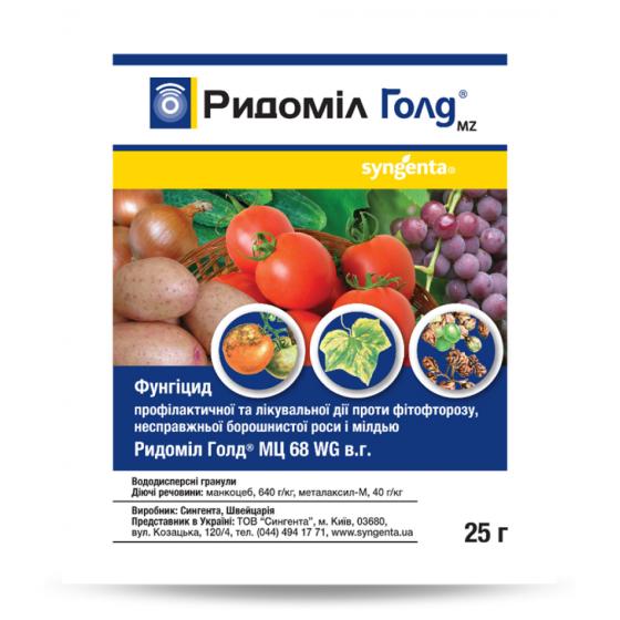 Ридоміл Голд 25 г, фунгіцид системної і контактної дії, Syngenta