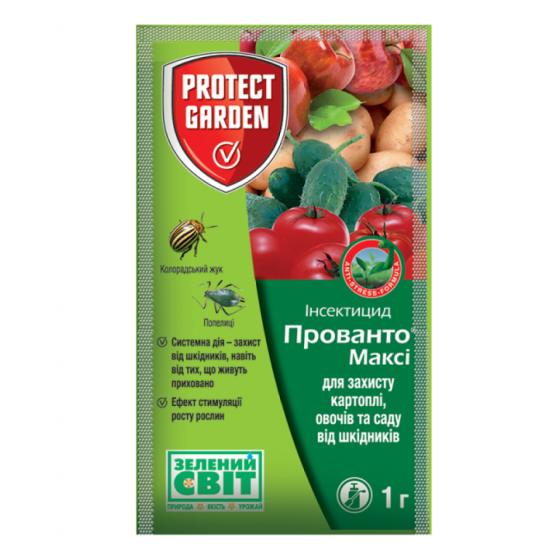 Прованто Максі 1 г, інсектицид системної та контактної дії, Protect Garden